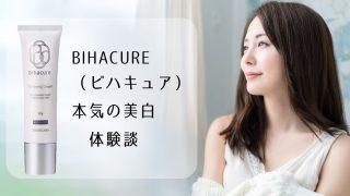 日差しを見つめる日本人女性